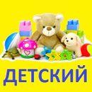 Детский пристрой от Marinikи - 4