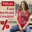 Солнце плавит цены! Горячая распродажа от Pelican для женщин.