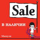 Распродажа взрослой и детской одежды -Скидка на всё №10
