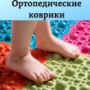 Чтобы ножки были здоровыми вместе с ковриками Ортодон. Дешевле не найдёте!