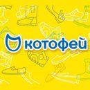 Новое поступление детской обуви от Котофея и не только - 91.