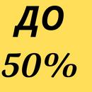 Большая летняя ликвидация пристроя, цены снижены, скидки до 50%