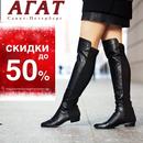 Скоро зима! Выбираем тёплую, удобную кожаную обувь от Агат. Размеры от 35 до 42