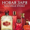 Новая Заря 15 - качественная и стойкая парфюмерия и косметика