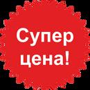 Супер распродажа обуви для всей семьи  от 130 рублей!