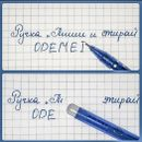 Ручки пиши-стирай в наличии. Готовимся к школе