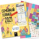 Календари-планеры с наклейками 2020,подарки для самых важных в жизни моментов