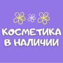 Ниже опта 40 - Белорусская косметика Витэкс, Белита. Новинки