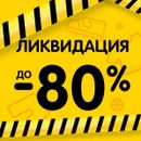 Финальная ликвидация трикотажа тм Ронда, распродажа остатков, цены от 32 р.-61