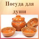 Псковская и борисовская керамика. Теплая посуда для души