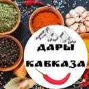 Дары Кавказа - специи, соусы, чай.