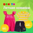 Bonito-встречаем лето ярко -2020-3.Еще больше новинок