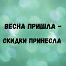 Лови момент! Распродажа товаров на складе от 11 рублей