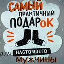 Подарочные упаковки мужских носков к 23 февраля.