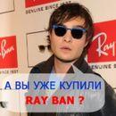 Максимальное снижение цены на копии брендовых очков Ray Ban