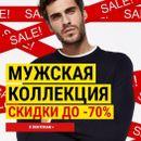 Мега распродажа остатков склада мужской одежды! Свитера от 451 р.!