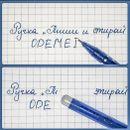 Ручки пиши-стирай. Занимаем открытые позиции