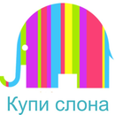 Купи слона - оригинальная канцелярия, необычные подарки и сувениры - 21. Новинки