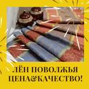 Цена и качество вас удивят! Льняные изделия для вашей кухни - 3/2021