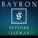 Верхняя одежда Байрон-64: превосходное качество!