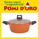 Горячие скидки на керамические сковороды и кастрюли от Pomi d'Oro! Успей купить!
