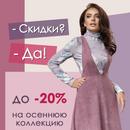Сезонная чистка склада от Модного Острова! №3