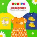 Ещё больше Bonito. Яркая детская одежда
