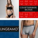 Спортивное белье Lingeamo -  для тех, кто ценит комфорт.