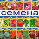 Сибирский садовод-Семена овощных культур №10