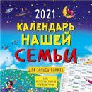 Акция на календари 2021, большой выбор, цены от 1,94 р.,ежедневники,блокноты-26