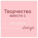 Счастье рукодельницы: кружево и швейные принадлежности от Арт-узор