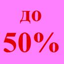 Невероятная распродажа пристроя - на всё минус 15%!
