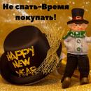 Не спать-время покупать!Новогодняя распродажа сувениров