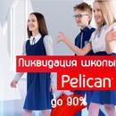 Распродажа сезона! Ликвидация последних размеров школьной одежды от Pelican.