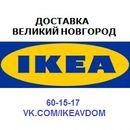 Икеа - стильная мебель и товары для дома. Много новинок! Заказы 11.03