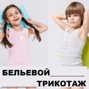 Crockid,Let's Go, Cherubino- бельевой трикотаж (майки, трусы, пижамки) №37