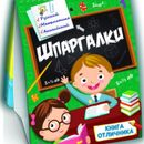 Книжки-шпаргалки для наших школьников от 12 руб! Суперпредложение. №2