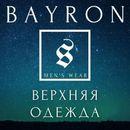 Верхняя одежда Байрон-62: превосходное качество!