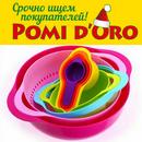 Скидки от Pomi d'Oro! Снижение цен на наборы мисок и контейнеров!