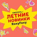 RoxyFoxy-летние новинки для детей