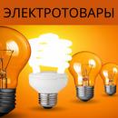 Лампочки, светильники и другие электротовары для дома. Самые низкие цены!
