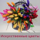 Искусственные цветы к Троице.Покупай и забирай
