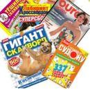 Журналы по очень низким ценам № 4