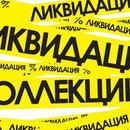 Детское трико от 116 рублей. Ликвидация остатков-2.