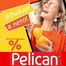 Горячая распродажа от Pelican для женщин. Качественные футболки на лето!