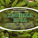 Удобрения для посадки растений и ухода за ними. Есть удобрения для хвойников. №2