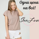 Акция от Sova - футболки из качественных тканей по одной цене!