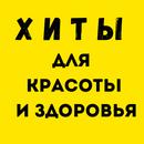 Хит продаж. Крем мыло за 61 рубль, влажные салфетки за 11 рублей. Стоп 8 апреля