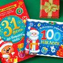 Новогодняя коллекция детских книг - огромный ассортимент от 18 руб!
