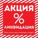Почти бесплатно?! Грандиозная распродажа колготок Шарманте. Цены от 39 рублей!